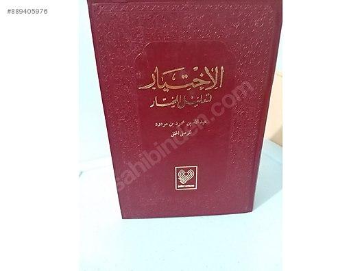 el ihtiyar arapca sifir din kitaplari